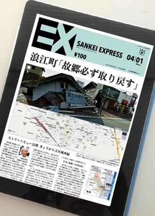 産経新聞、「SANKEI EXPRESS」電...
