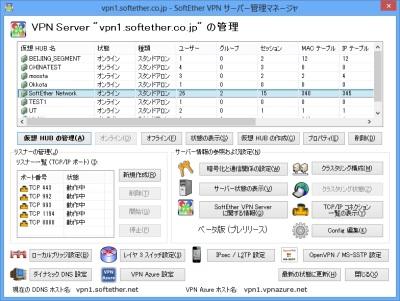 SoftEther VPN 1.0」正式版公開...