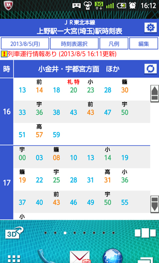 交通新聞社、駅で配布されている「ポケット時刻表」のAndroidウィジェット(1/4)