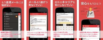 無料 【定番アプリ】メッセージ・チャットアプリ …