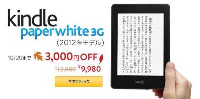 amazon coupons kindle paperwhite