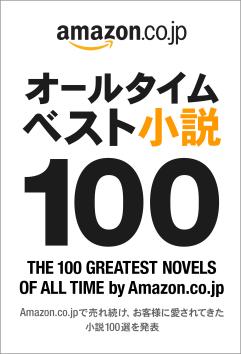 Amazon「新潮文庫の100冊はもう古い!僕達が『Amazonのベスト小説100』を選んだよ!」