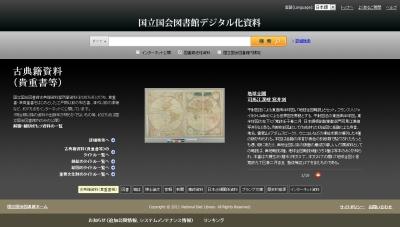 コレクション デジタル 国会 国立 図書館