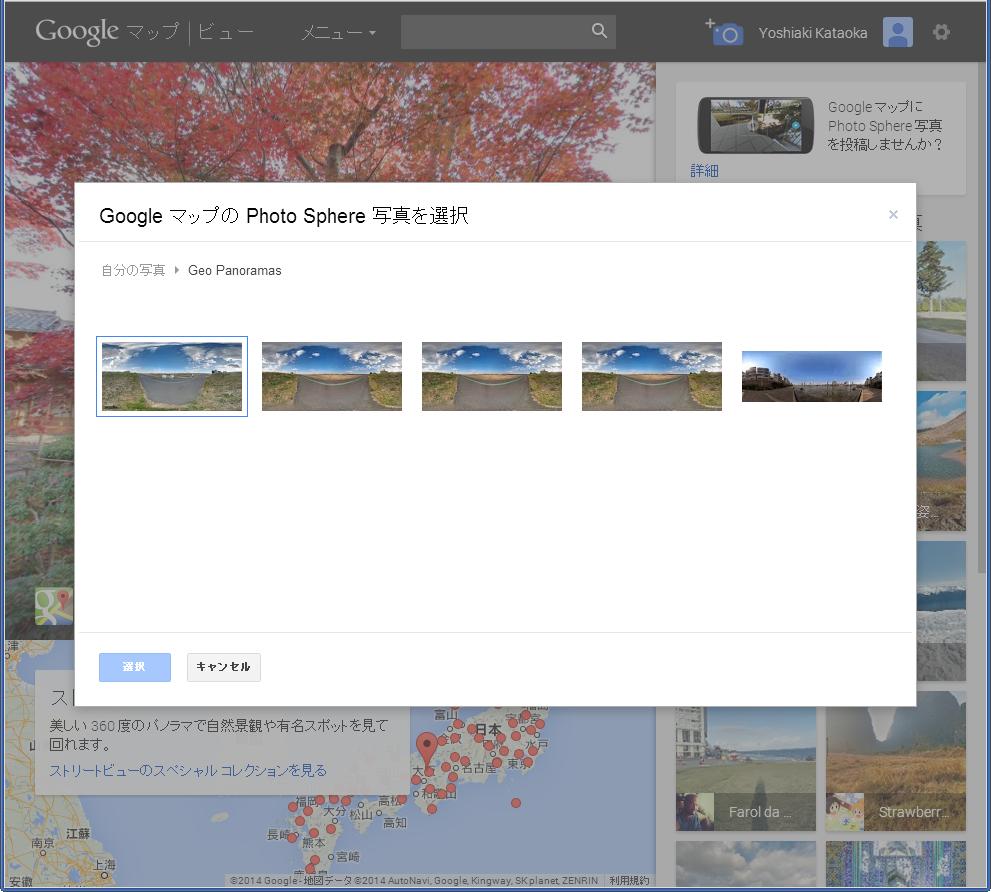 地図ウォッチ 第180回 ストリートビュー を自作して google