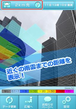 アプリ 省 レーダー 国土 雨雲 交通