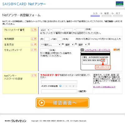 セゾンカードの偽サイトに誘導するフィッシング詐欺メールに注意