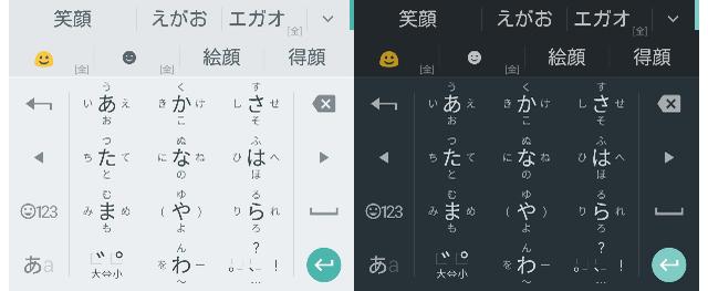 Android版「Google日本語入力」がアップデート テーマも2種類に増え、新たにマテリアルデザインに