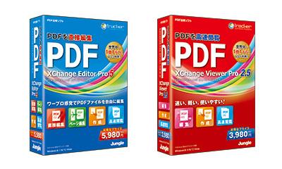 PDF-XChange Editorのインストールと使い方 | E.i.Z