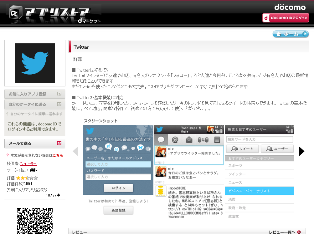 「Twitter for iアプリ」紹介ページ(dマーケット アプリストア)