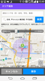 家族で使える位置情報共有アプリ「Life360」公開、ヤフーが国内 ...