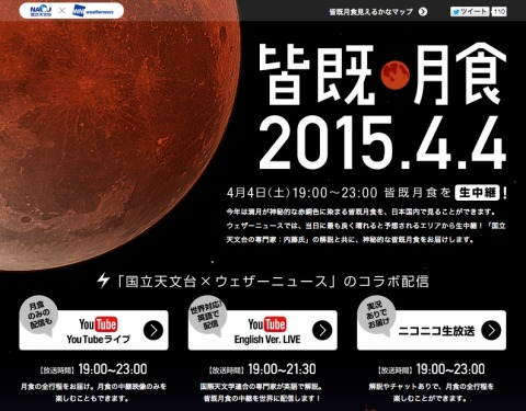 http://weathernews.jp/s/eclipse2015/