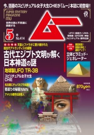 世界の謎と不思議に挑戦する雑誌「ムー」、5月号より完全体電子版を配信開始