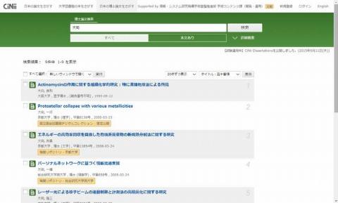 PC Watch日本の博士論文を一元的・網羅的に検索でき、本文も参照できる無料サービス「CiNii Dissertations」