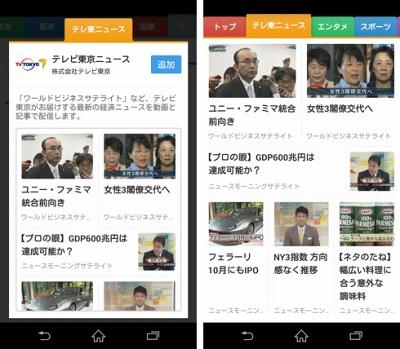 SmartNews」に「テレビ東京ニュ...