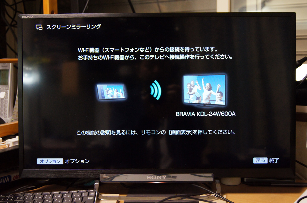 BRAVIA KDL-24W600A。本体にMiracast機能を搭載