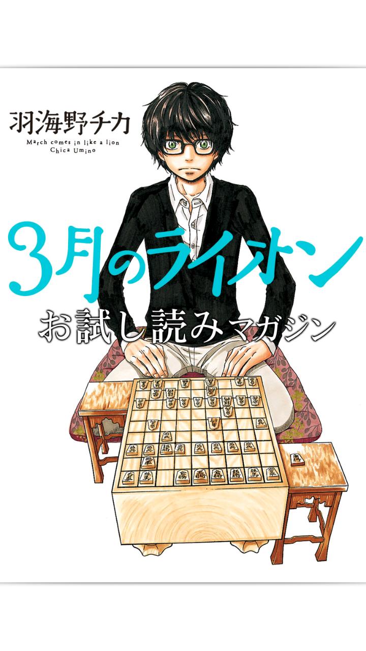 「楽天マンガ」オープン、スマホ向けのコミック専門電子書籍ストア(4/6)