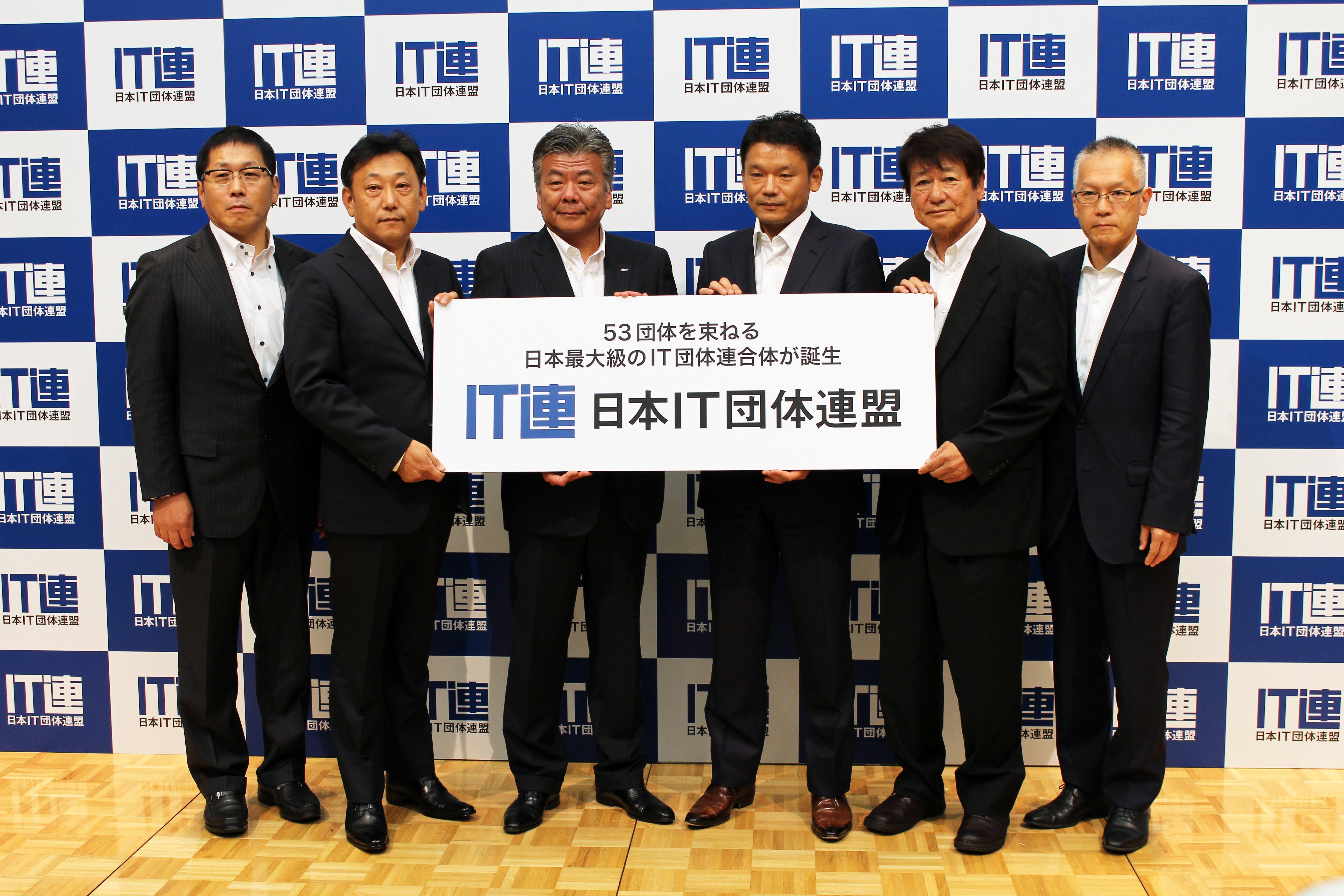 日本IT団体連盟」が発足、政策提言やIT人材の育成に「一丸となって ...