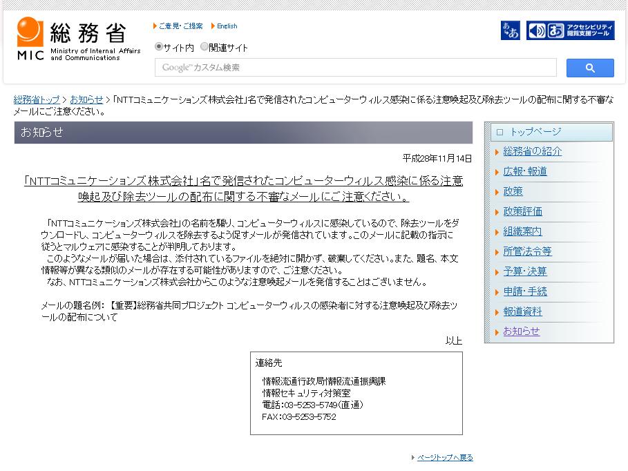 INTERNET WatchNTT Comをかたり、マルウェアの除去を促す日本語スパムに注意、指示に従うとランサムウェアに感染