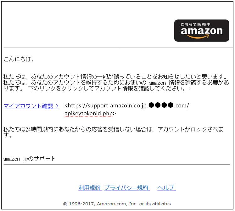 に Amazon メール 的 一時 ロック