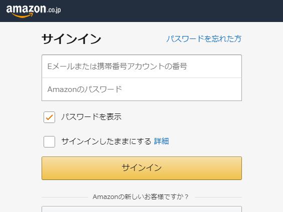 amazon アカウント セキュリティ システム を アップグレード する 必要 が あります