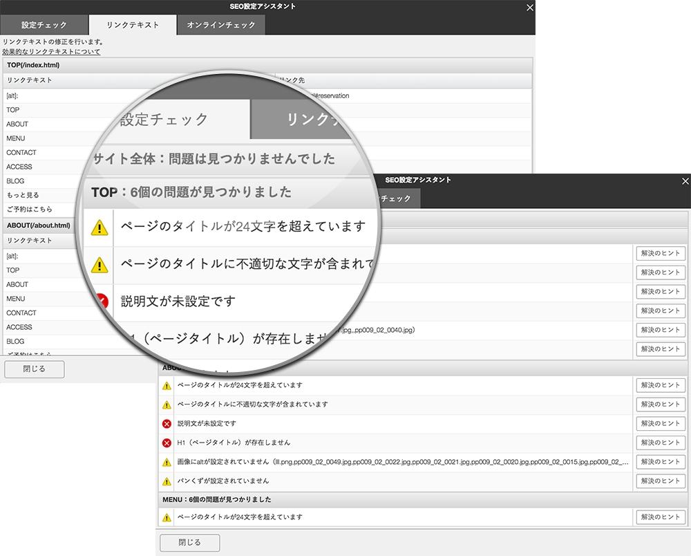 オンラインウェブ制作サービス「BiNDクラウド」にもSEO対策機能を追加