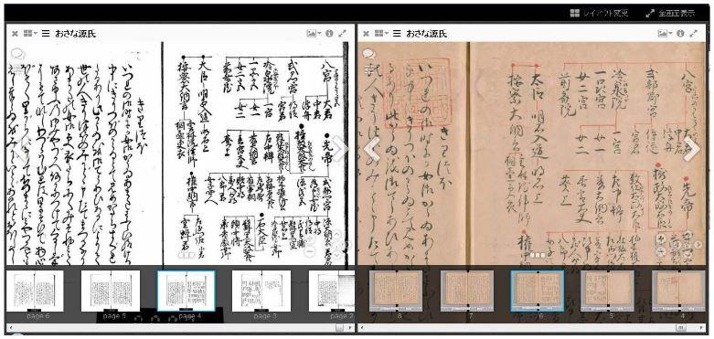 国会図書館のデジタルコレクション約34万点がIIIFに対応、他機関のデジタル画像との比較も容易に