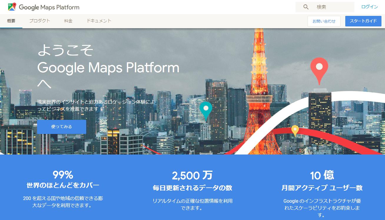 PC Watch6月11日以降、Google Maps APIによる地図表示が薄暗くなる/エラーになるケースも――「Google Maps Platform」移行で何が変わる?