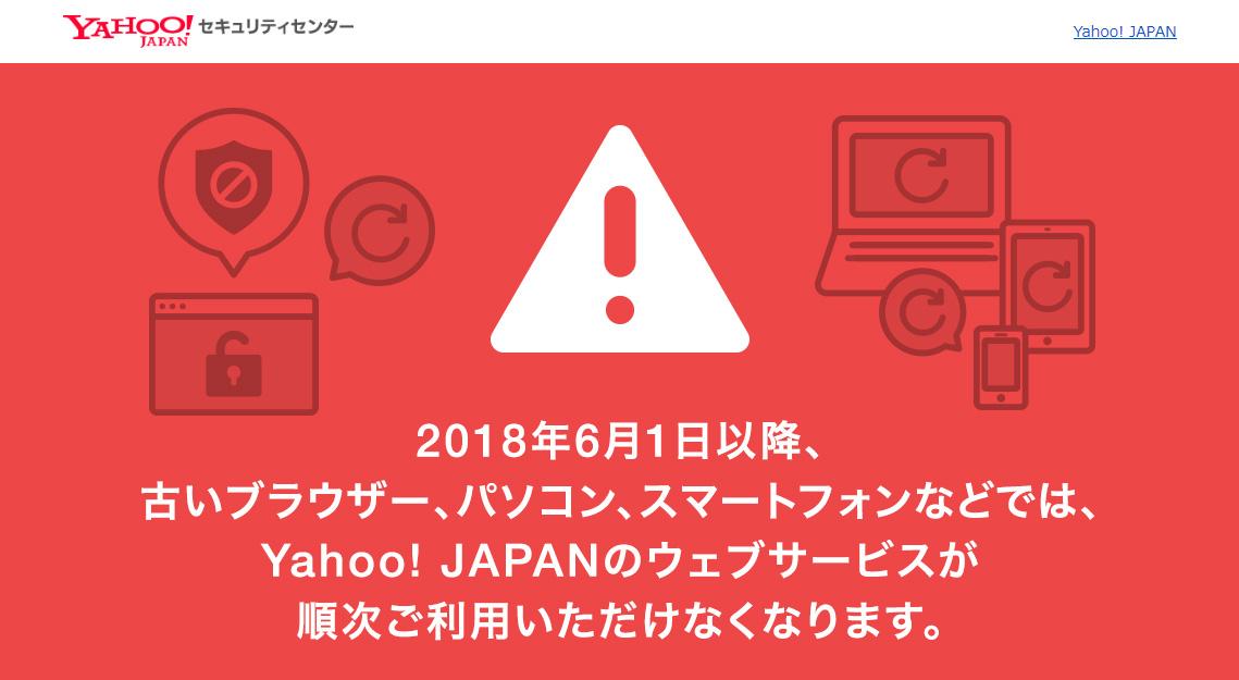93a7512757 6月1日より順次、古いPCやスマホからは「Yahoo! JAPAN」が利用不能に~TLS 1.0/1.1無効化、TLS 1.2以上のみサポートへ -  INTERNET Watch