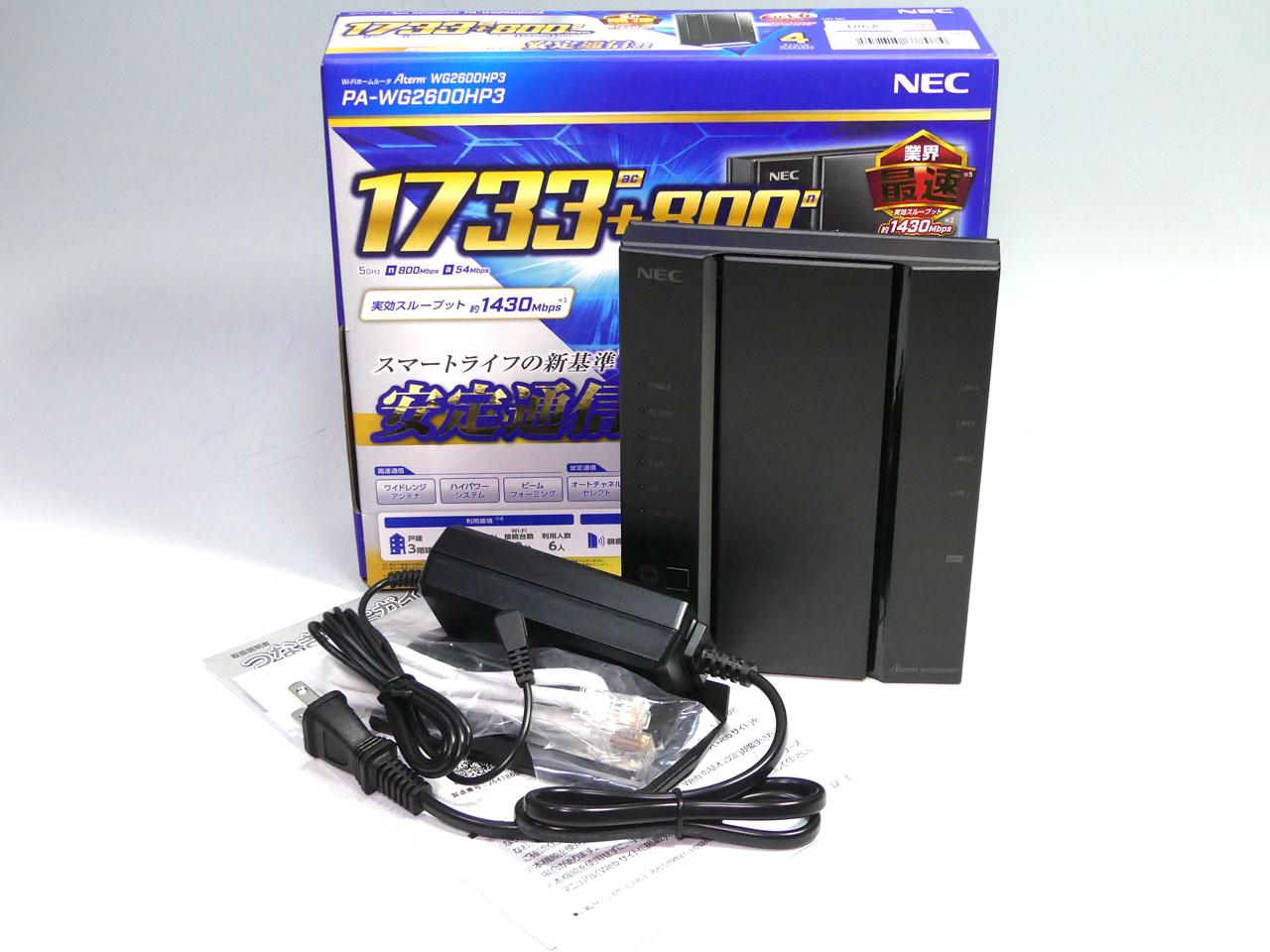 MAP-E/DS-Liteに対応した新世代Atermのフラッグシップ ワイドレンジアンテナで無線性能も向上した「Aterm WG2600HP3」【イニシャルB】
