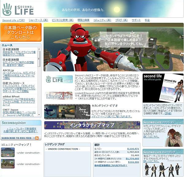 【今日は何の日】7月17日:「Second Life」日本語版が公開された日【iNTERNET magazine Reboot】