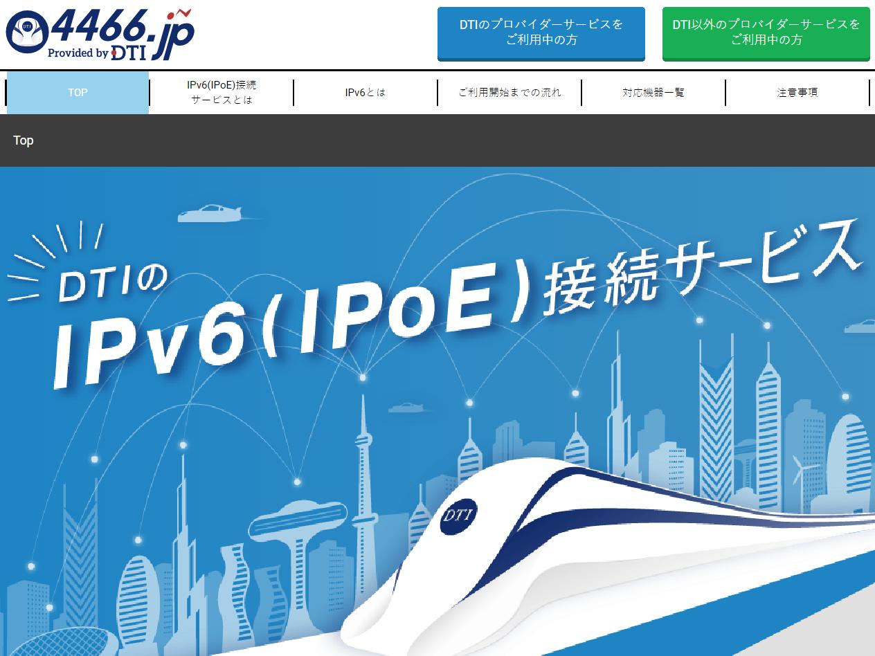 dti v6プラスを用いた ipv6 ipoe 接続サービス を提供 internet watch
