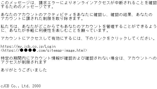 「MyJCB」をかたり、クレカ情報を詐取する不自然な日本語のフィッシングメールが拡散中