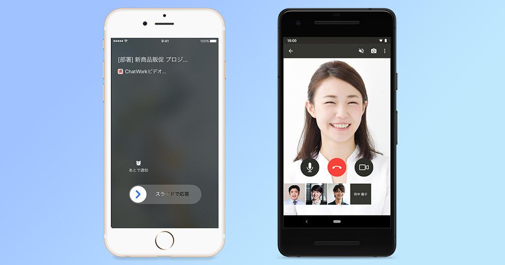 ビジネスチャット「チャットワーク」、モバイル版アプリでのビデオ/音声通話を全プランで利用可能に