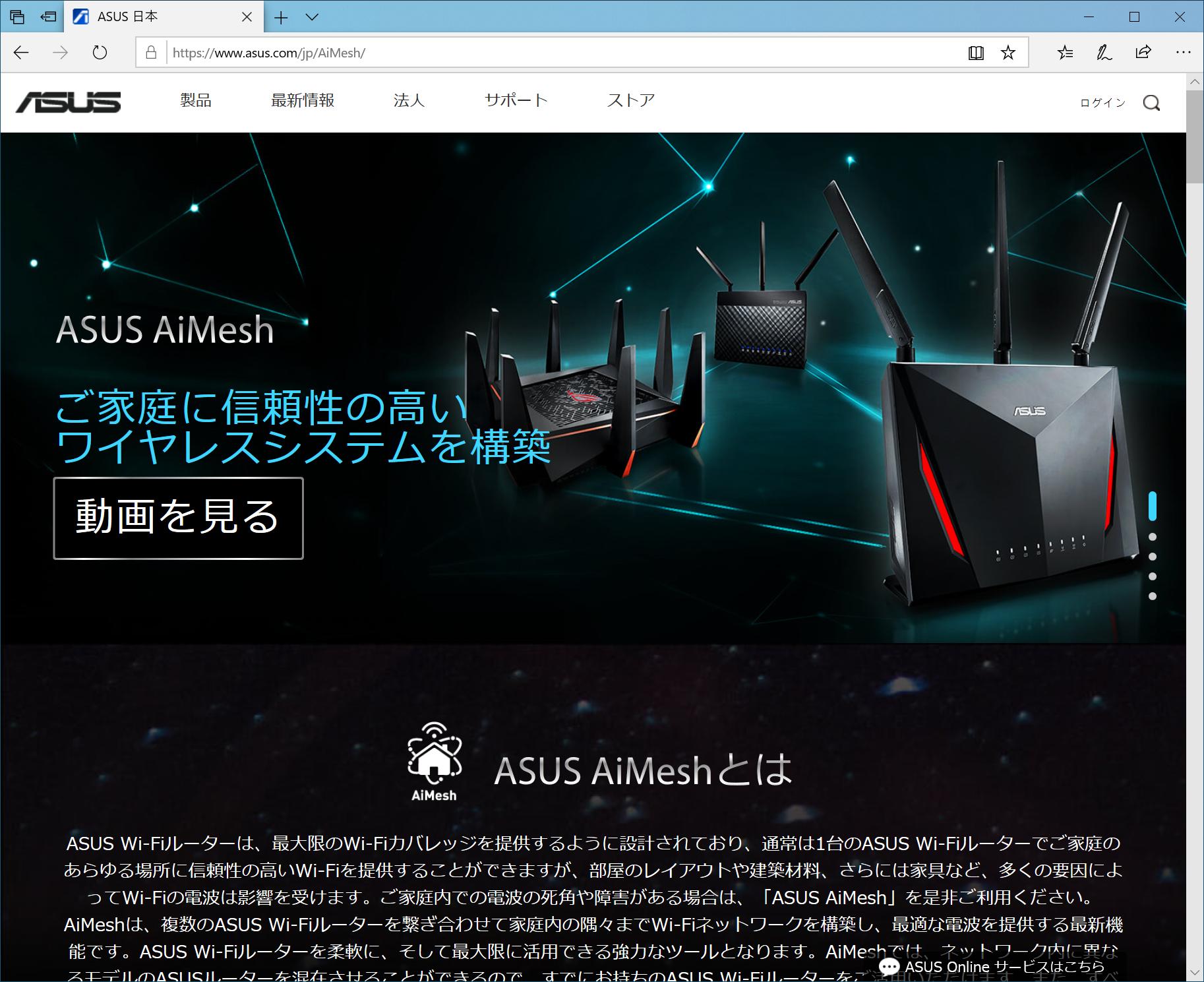 4f8f9129c6 メッシュWi-Fiを「自作」! 格安品やスピーカー付き、11axを混在できるASUS「AiMesh」【イニシャルB】 - INTERNET Watch