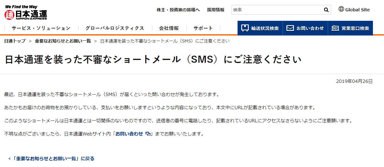 4ab2bd5e18 日本通運を装う不審なSMSを確認、リンク先で偽警告を出したりApple IDを窃取 - INTERNET Watch