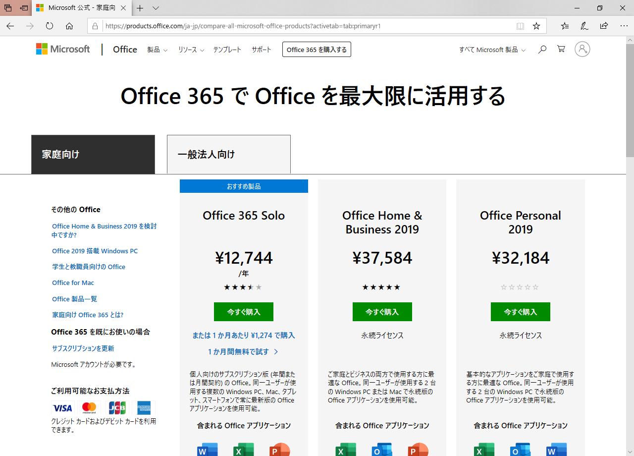 365 マイクロソフト