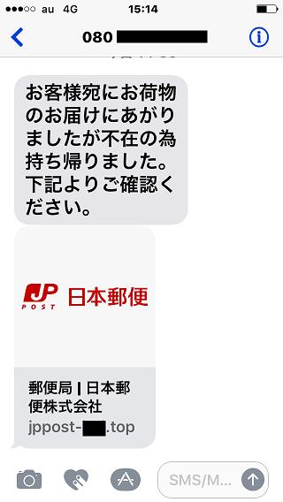 郵便局ライン e お届け通知 詐欺
