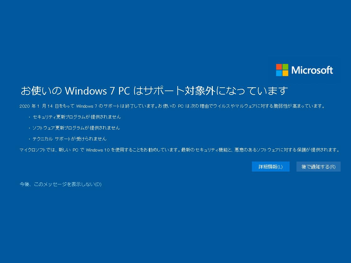 アップデート ない windows10 終わら