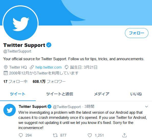 Android版「Twitter」アプリでクラッシュする不具合、更新を控えるよう呼び掛け