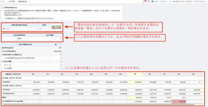 持続 化 給付 金 シュミレーション 持続化給付金の試算ツールを公開:中企庁