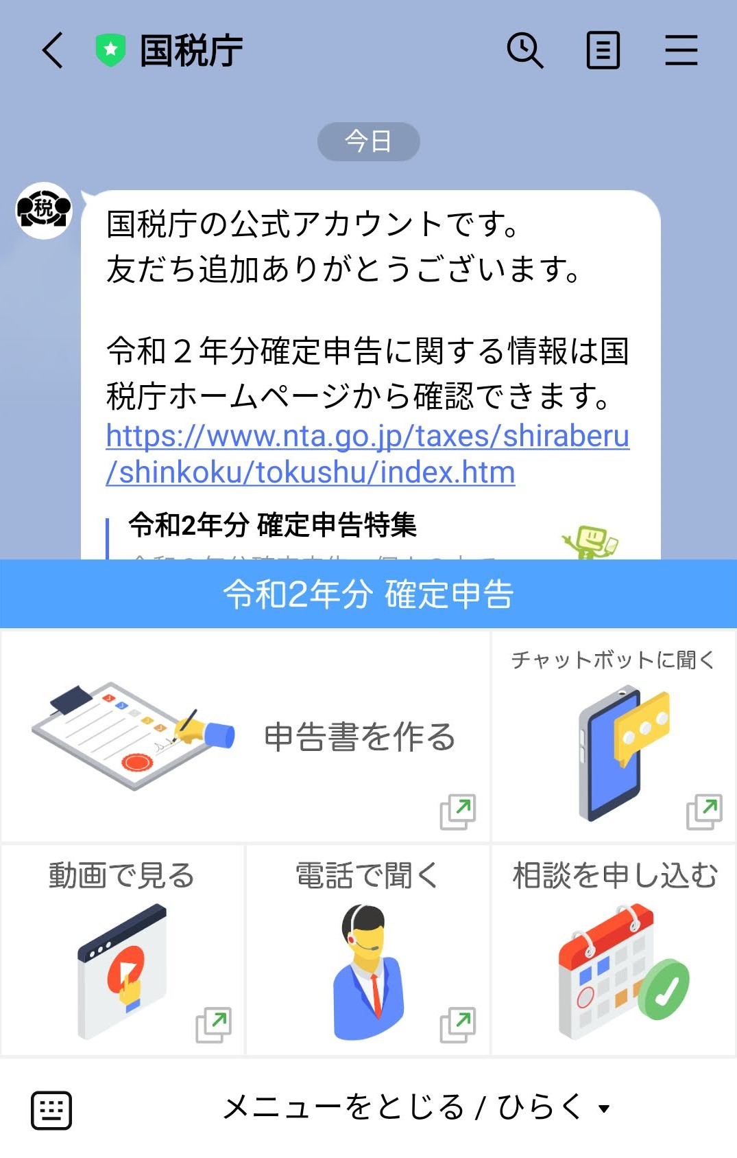 アカウント 国税庁 line 公式