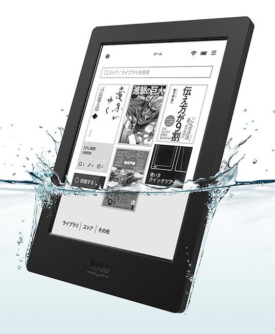 防水の電子書籍リーダー「Kobo Aura H2O」300台限定で先行販売 税込1万9980円、一般販売は来春