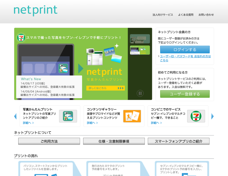 アプリ セブンイレブン ネット プリント セブンイレブン分割プリントの操作方法!普通紙は無理?スマホやiphoneの場合も!