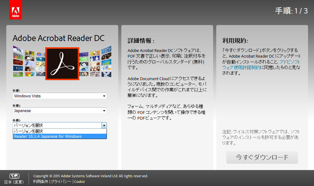 adobe reader x acrobat x 来月でサポート終了 windows vistaで