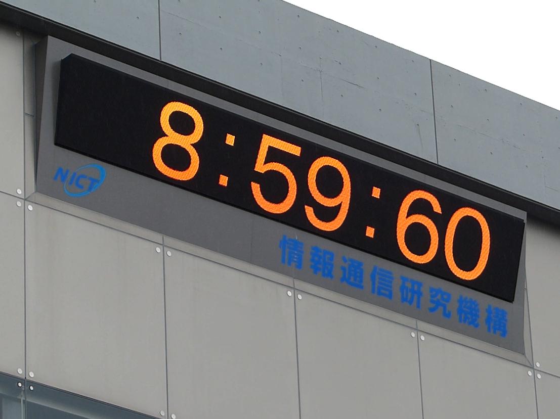 """""""うるう秒""""しばらくは存続、ITUの世界無線通信会議で決定 -INTERNET Watch"""