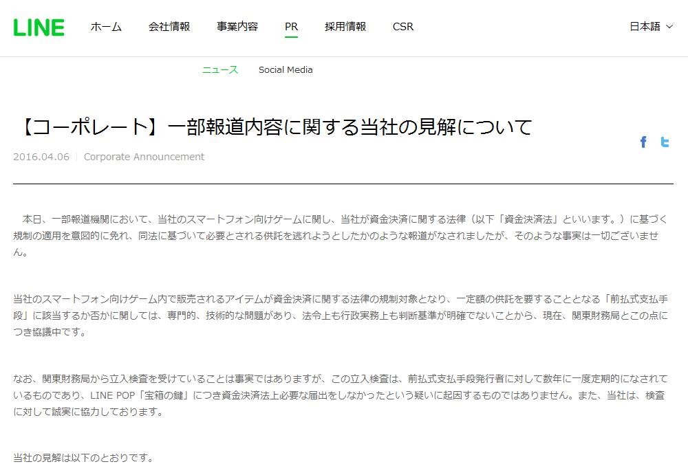 INTERNET WatchLINE、「宝箱の鍵」で資金決済法逃れとの一部報道を否定