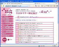 127b40bcb3ad0 全日本マナー検定協会 マナーチェック http   www.e-manner.jp check.html