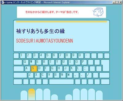 無料 タイピングソフト