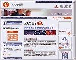 決済に特化したインターネット銀行「イーバンク」が7/23に開業
