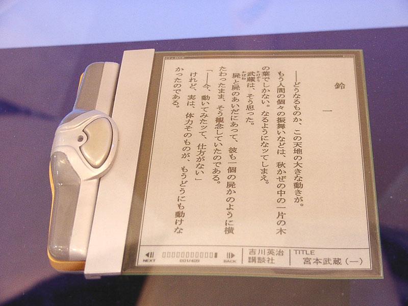 شاشات الحبر الالكتروني (صور للتقنية